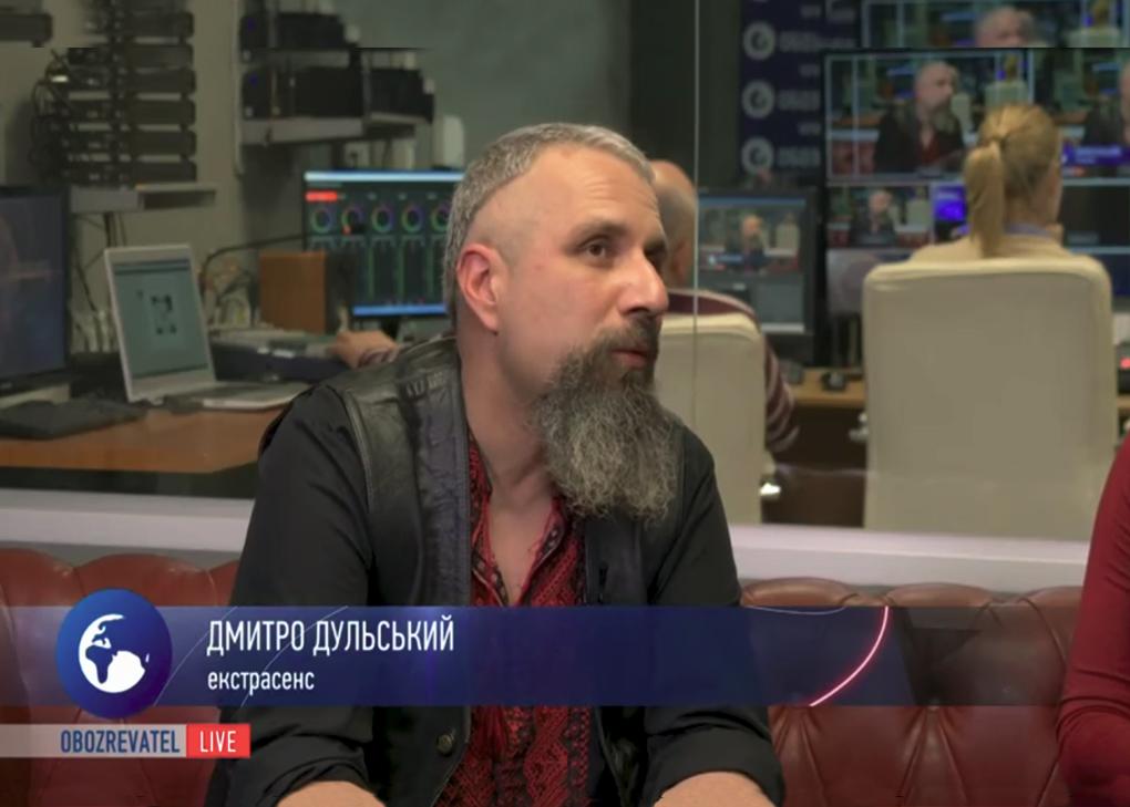 Экстрасенс Дмитрий Дульський программа